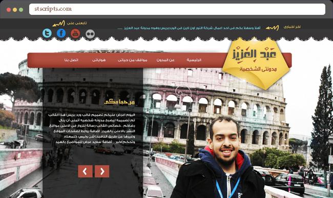 شركة تصميم مواقع-تصميم موقع شخصي