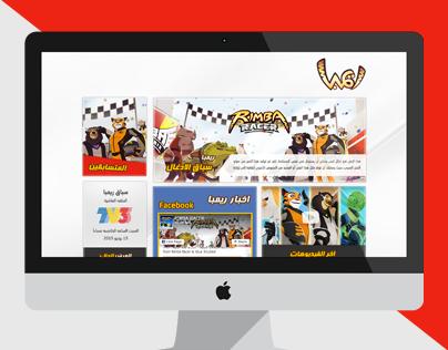 ريمبا – موقع العاب ووردبريس-تصميم سكربتات برمجة خاصة