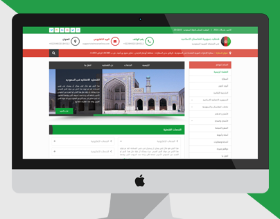 Afghanistan Consulate – Special Programming Website WordPress-Designing special scripting scripts