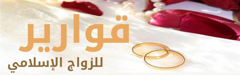 موقع زواج قوارير – برمجة خاصة سكربت زواج-تصميم سكربتات برمجة خاصة