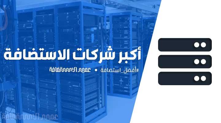 شركة استضافة مواقع