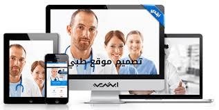 تصميم موقع طبي ,تصميم موقع لمستشفي,تصميم موقع دكتور
