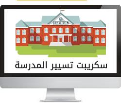 تصميم موقع مدرسة جاهز